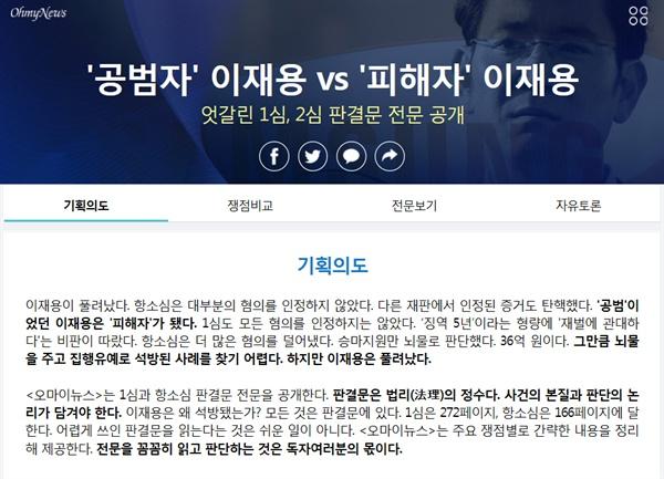 <오마이뉴스>는 이재용 삼성그룹 부회장의 박근혜-최순실게이트 관련 항소심 판결문을 공개했다. 본문만 A4규격 144쪽짜리이고 별지까지 포함하면 166쪽에 달한다.