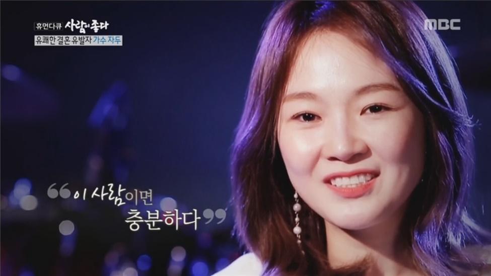 문화방송 '휴먼다큐 사람이 좋다' '유쾌한 결혼유발자 가수 자두' 편. 방송화면 캡처.