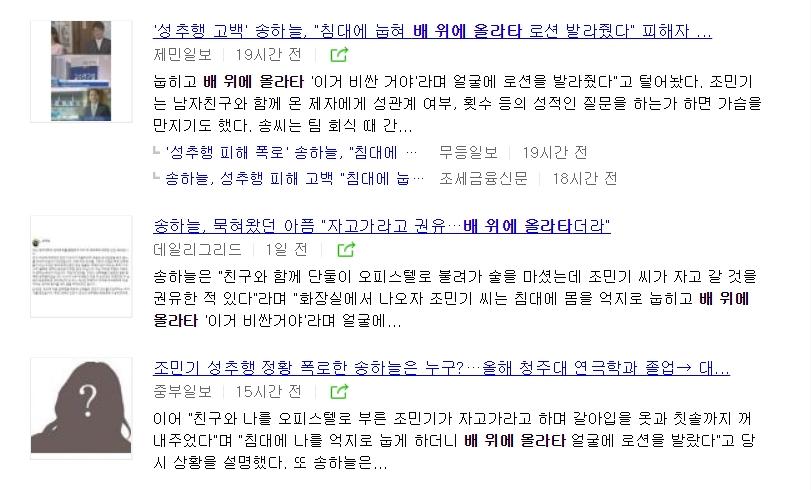 송하늘 씨의 폭로 이후, 피해자의 정보를 알리고 자극적인 묘사를 일삼는 기사들이 이어졌다.