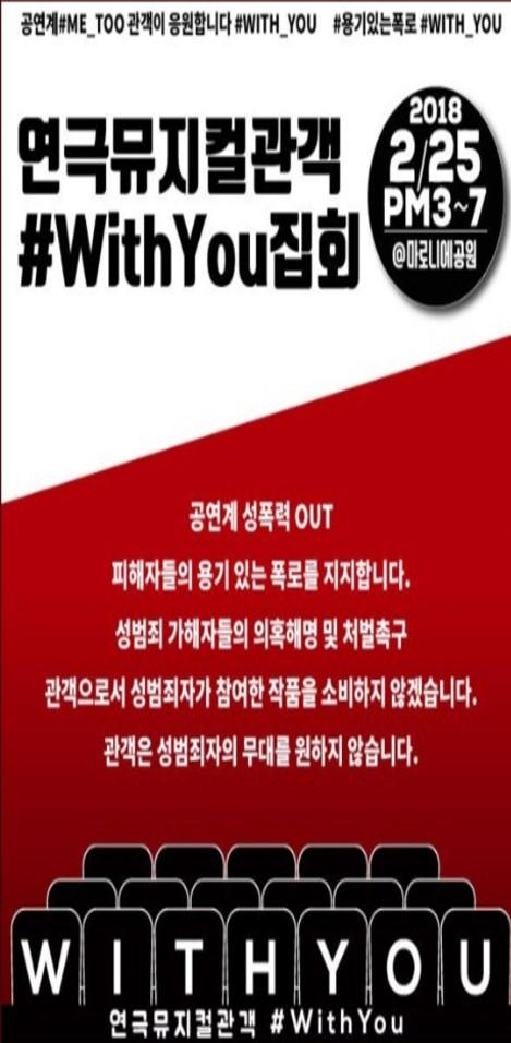 '연극뮤지컬관객 #WithYou 집회' 포스터
