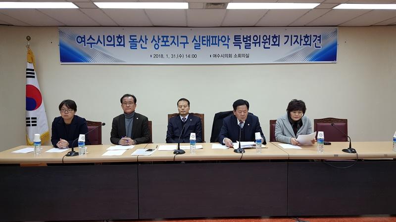 여수시의회 상포특위가 결과보고를 겸함 기자회견을 하고 있다