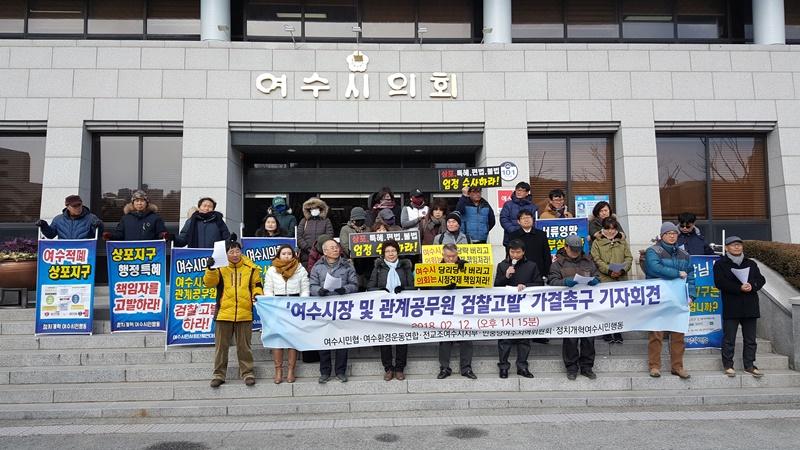 여수시민단체들이 여수시의회에서 기자회견을 하고 있다 작년 12월 12일 기자회견에서는 시의회가 특위 횔동 결과를 채택할 것을 촉구했다. 결국 특위횔동 결과 채택은 '보류'됐다.