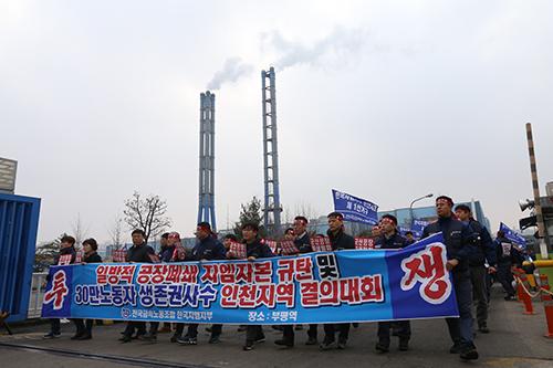 23일, 한국지엠 노조는 부평공장 내 민주광장에서 모여 부평역 광장까지 행진하고 결의대회를 진행했다.