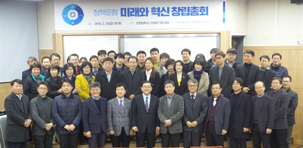 '정책포럼 미래와 혁신'이 23일 창원대 22호관 강당에서 창립했다.