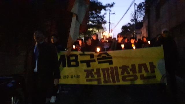명박산성 포위하기 촛불대행진에 나서며 '이명박을 구속하라'를 외치는 집회 참석자들