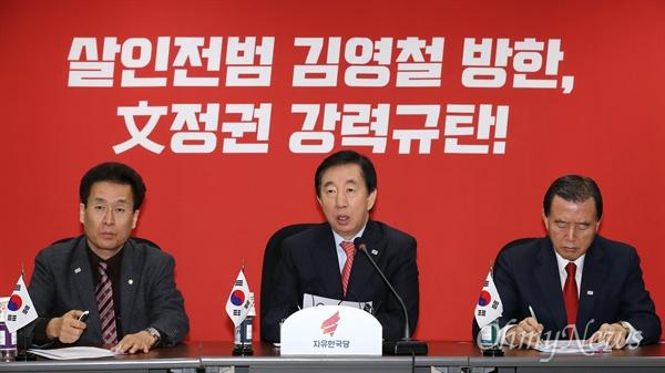 자유한국당 김성태 원내대표가 26일 오전 국회 본관에서 열린 원내대책회의에서 모두발언을 하고 있다.