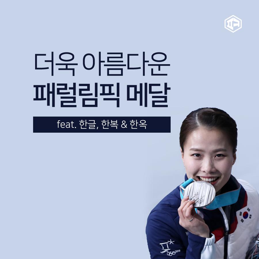 패럴림픽 메달