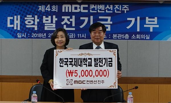 MBC컨벤션진주 김사숙 대표이사가 23일 한국국제대학교에 장학금으 전다했다.