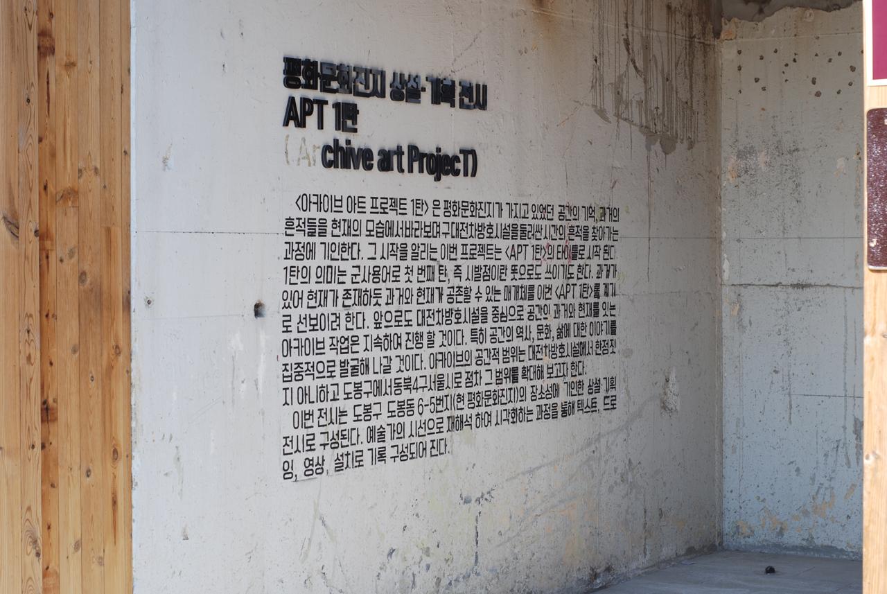 평화문화진지 복합문화공간인 평화문화진지에서 진행된 전시회에 대한 소개