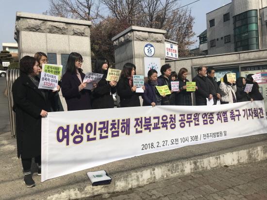 전북지역 인권, 여성단체들이 여성인권을 침해한 전북교육청 공무원의 엄중 처벌을 촉구하는 기자회견을 열었다.