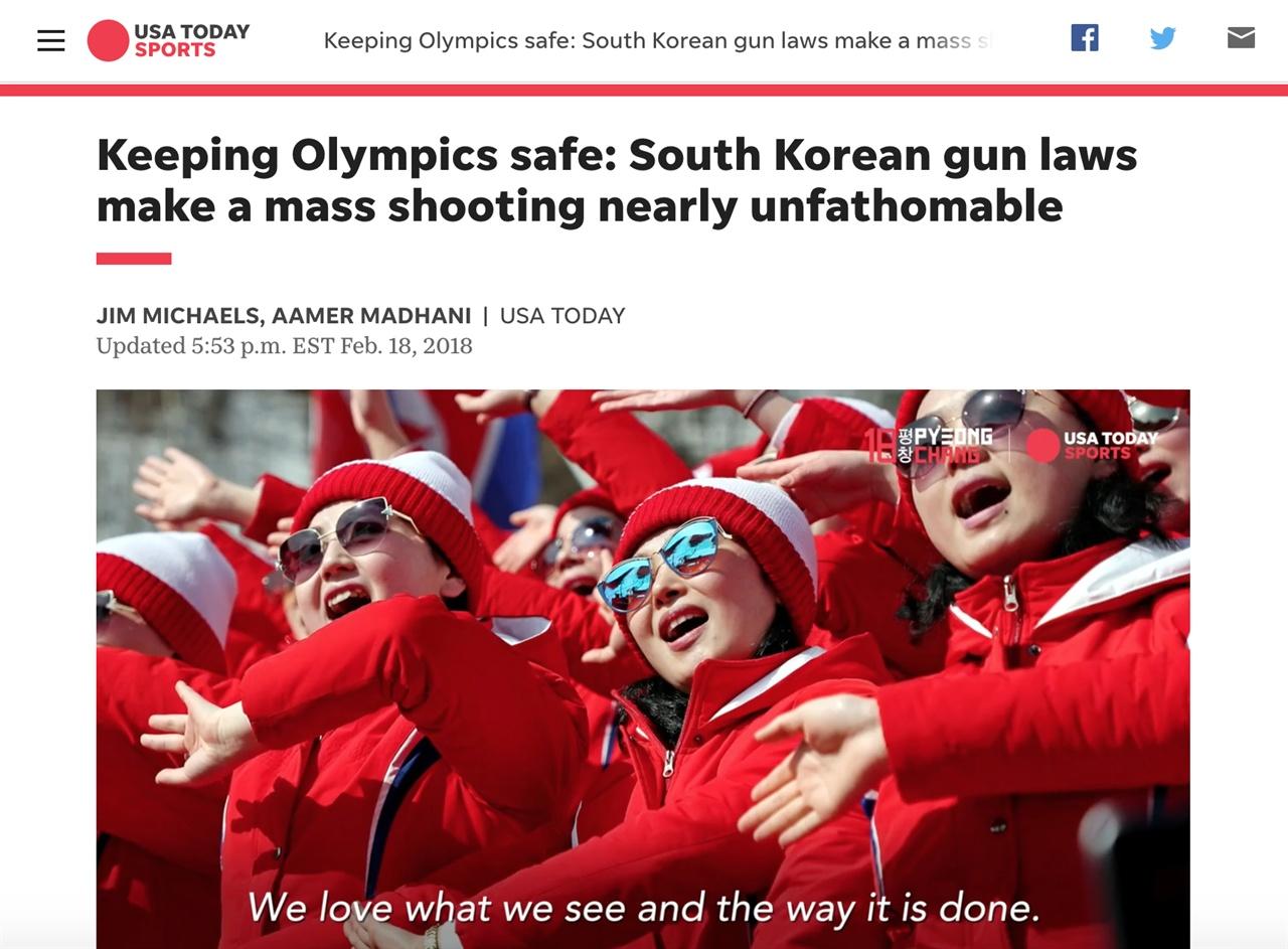 """한국의 총기규제를 다룬 <유에스에이투데이>의 보도. """"우리는 (평창올림픽의) 행사 내용과 진행 방식 모두 마음에 든다""""는 글귀가 인상적이다."""