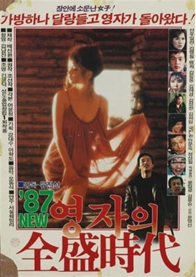 70년대 유행한 소설과 같은 이름의 영화 <영자의 전성시대> '87 (1987).