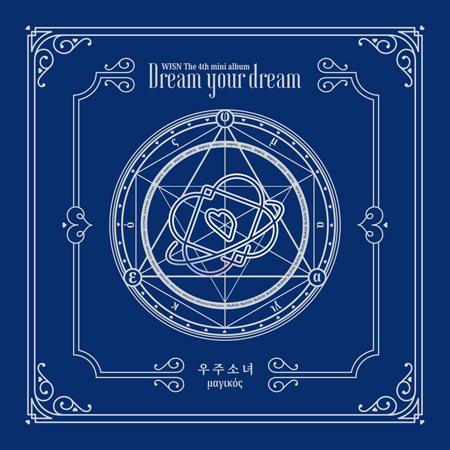 그룹 우주소녀가 8개월만에 선보이는 새 음반 < Dream Your Dream >