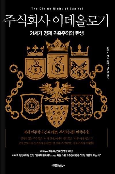 <주식회사 이데올로기> 21세기 경제 귀족주의의 탄생