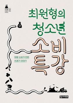 <최원형의 성소년 소비특강> 책표지.