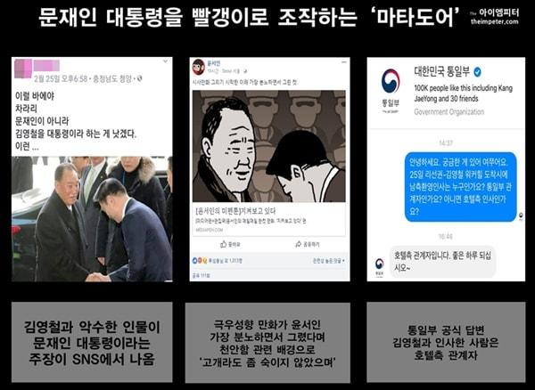 SNS에 문재인 대통령이 김영철과 악수하면서 고개숙였다고 올라온 사진 속 인물은 호텔 관계자였다.