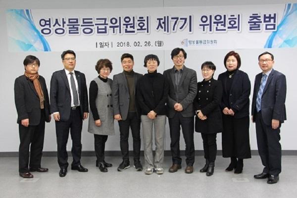 지난 26일 선임된 영상물등급위원회 7기 위원들. 가운데가 이미연 신임 위원장