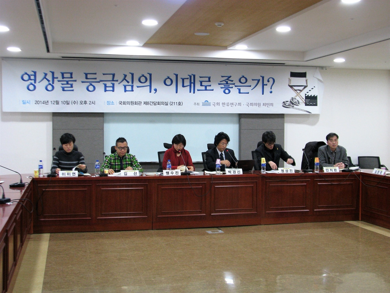 지난 2014년 국회에서 열린 영등위 관련 토론회에 참석해 영화계 입장을 이야기했던 이미연 감독(왼쪽)
