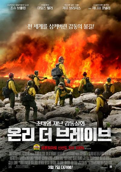 영화 <온리 더 브레이브> 포스터.
