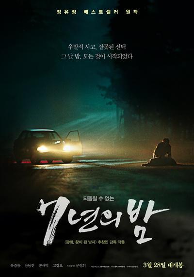 영화 <7년의 밤> 포스터.