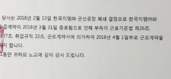 한국GM 군산공장 사내하청 노동자들이 받은 해고통지서. 이들은 이 통지서를 문자로 받았다.