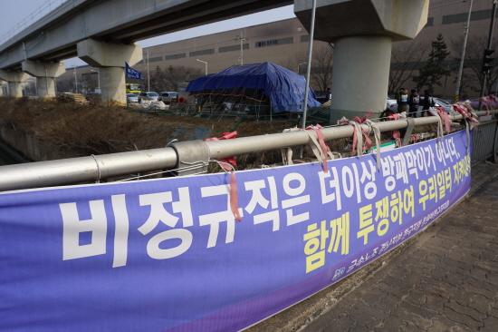 한국GM 군산공장 비정규직 노동자들은 공장 앞에서 천막을 치고 투쟁을 하고 있다.