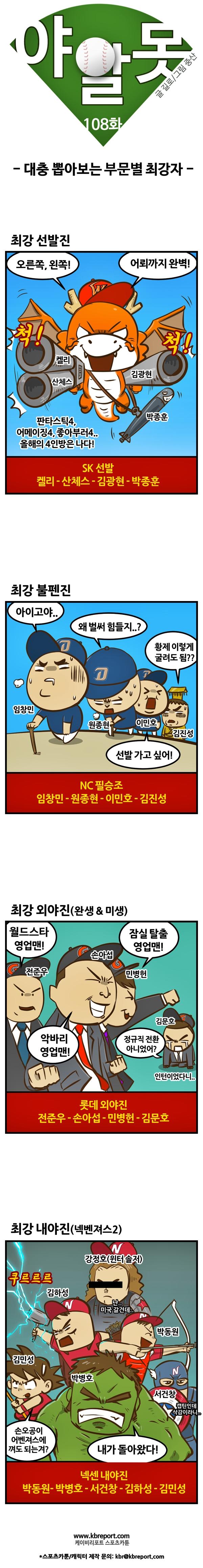 [프로야구 카툰] 야알못 108화: 부문별 최강팀은?