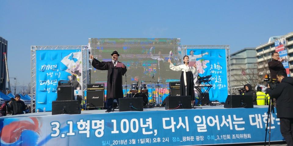 1일 오후 서울광화문광장에서 열린 3.1혁명 100년 3.1민회