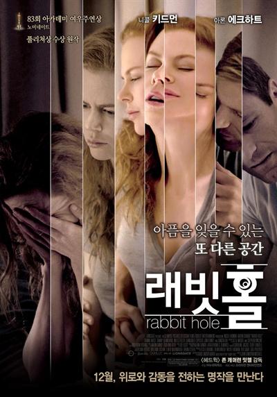 영화 <래빗 홀>의 포스터.