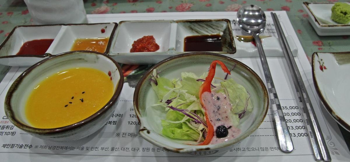 호박죽과 아로니아 소스를 활용한 샐러드로 먼저 속을 달랜다.
