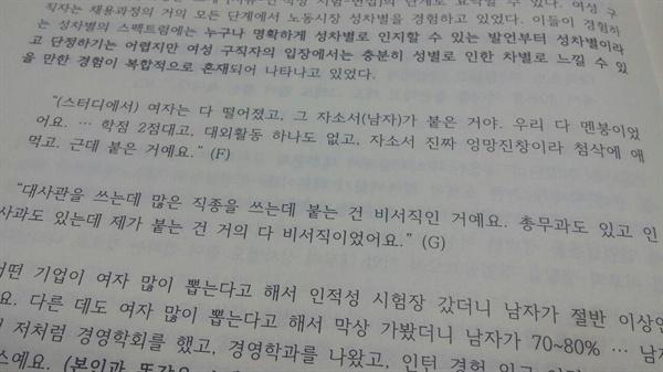 '불편한 진실을 마주한 여성들(진선민. 『2018 여성노동대토론회-문재인 정부 여성노동정책에 없는것』)' 발제문 중 인터뷰 사례