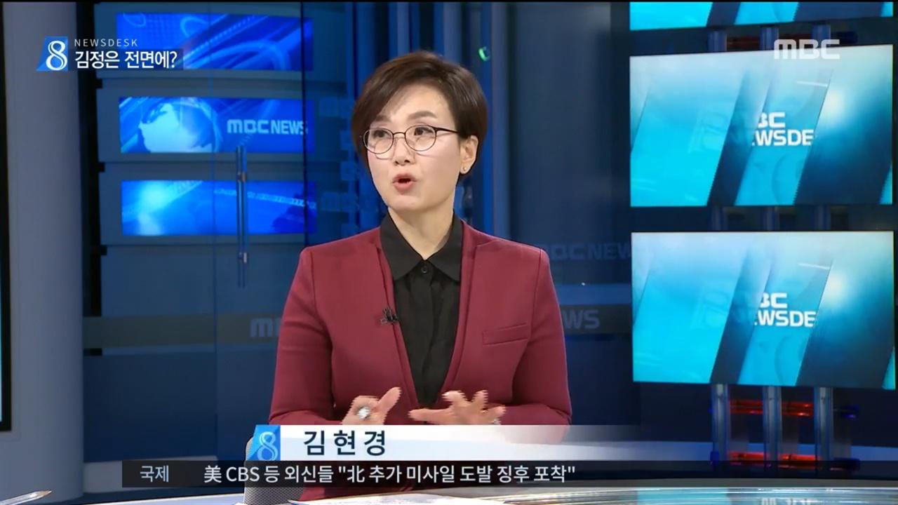 1월 3일 MBC <뉴스데스크>에 출연한 김현경 기자
