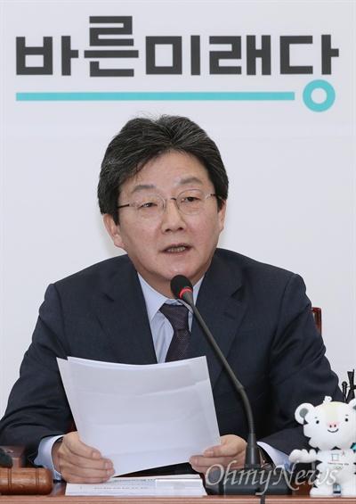 바른미래당 유승민 공동대표가 2일 오전 국회에서 열린 최고위원회의에서 모두발언을 하고 있다.