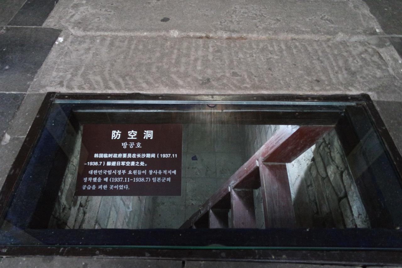 임시정부청사 지하 1층에 위치한 긴급대피소 공간.