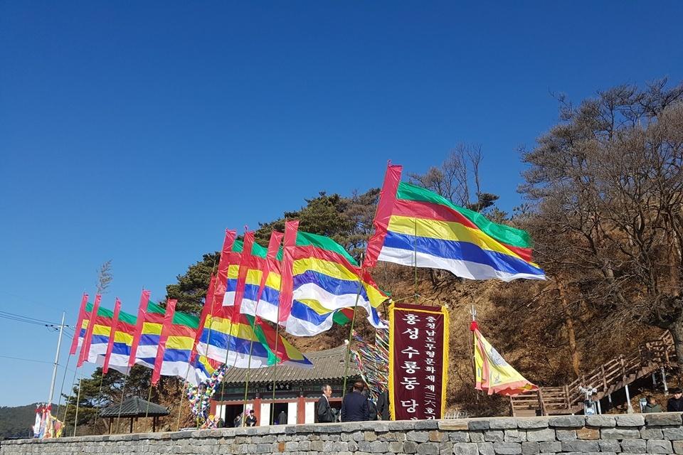 2일 정월 대보름을 맞아 홍성군 서부면 수룡동 마을에서 수룡동당제(水龍洞堂祭)가 열렸다. 만선을 기원하는 대형깃발이 펄럭이고 있다.