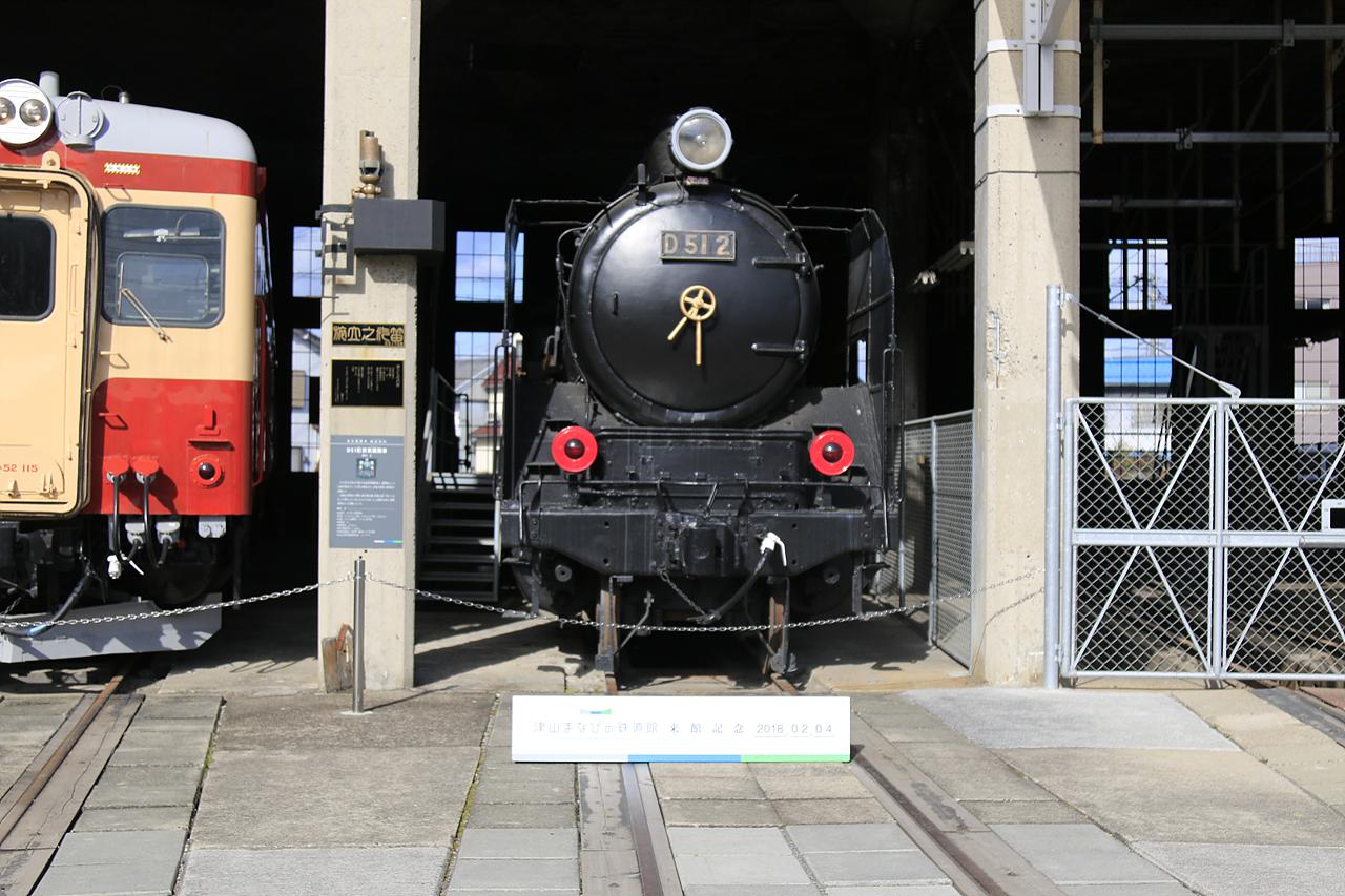 츠야마마나비노철도관 츠야마마나비노철도관에 전시된 증기기관차