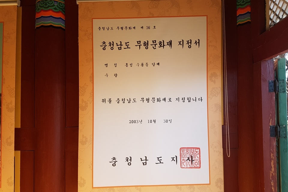 수룡동당제는 타지역에서 찾아볼 수 없는 지역적·역사적 특성이 살아있는 서해안 당제의 모습을 원형대로 간직한 풍어제로서 역사적·민속학적 가치가 인정돼 2003년 10월 30일 충남도 무형문화재 제36호로 지정됐다