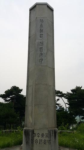 정읍 황토현 전적지에 세워진 동학혁명기념탑. 동학농민혁명의 구호였던 '제폭구민'과 '보국안민'이 새겨져 있다.