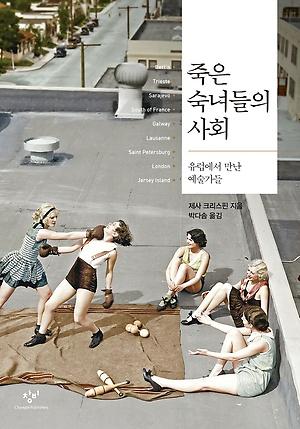 <죽은 숙녀들의 사회> 책표지