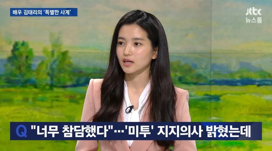 <뉴스룸> 문화 초대석에 출연한 배우 김태리