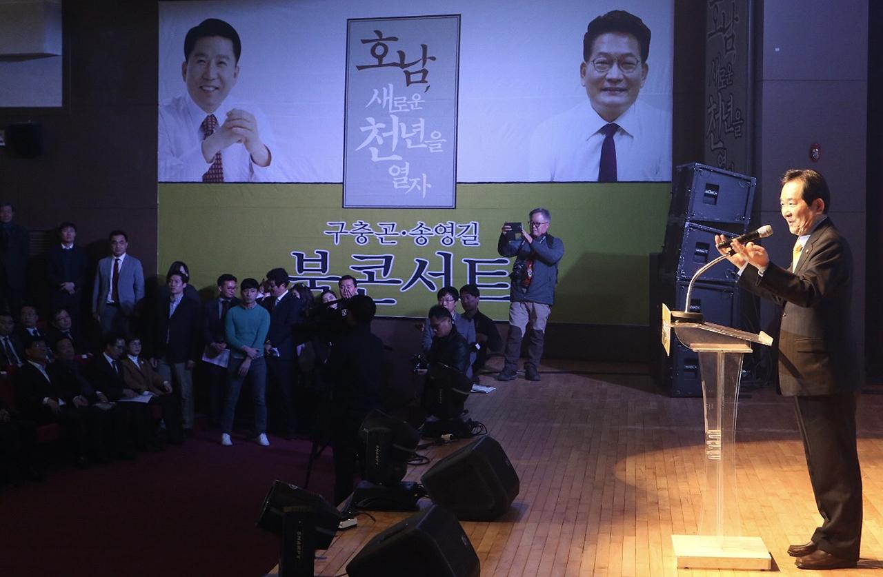 구충곤 화순군수와 소영길 의원의 북 콘서트에 참석해서 축사를 하고 있는 정세균 국회의장.