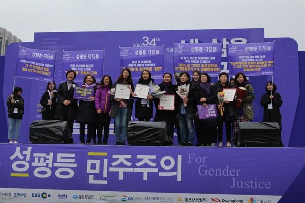 4일 서울 광화문광장에서 34회 한국여성대회가 열렸다. 성평등 디딤돌 시상 모습.
