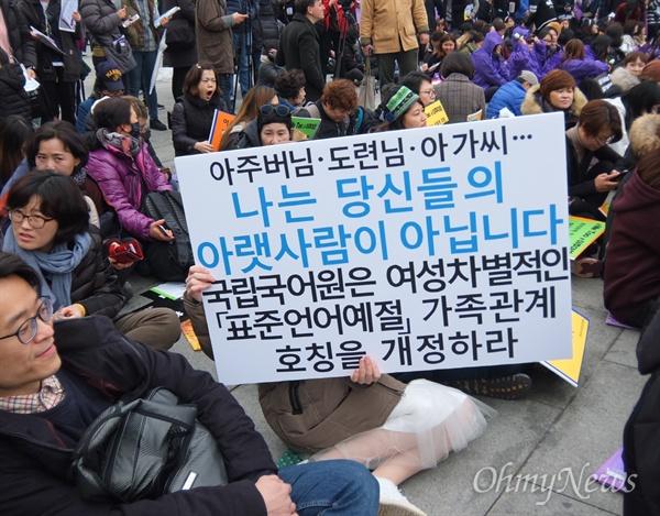 4일 서울 광화문광장에서 34회 한국여성대회가 열렸다. 한 참가자가 국립국어원의 성차별적 정의를 바꾸라는 피켓을 들고 나왔다.