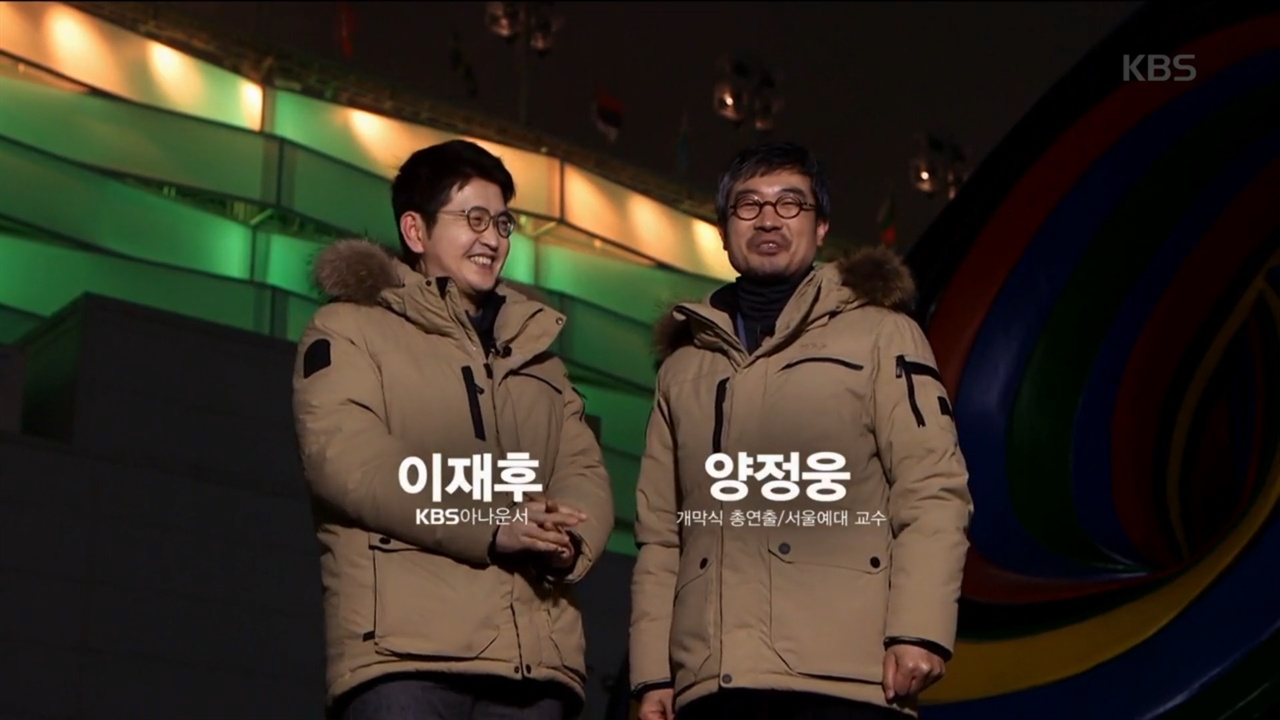 평창 동계 올림픽 폐막식 KBS 중게방송 한 장면