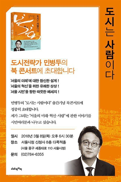 더불어민주당 민병두 의원이 '도시는 사람이다' 책을 발간하고 3월 8일 북콘서트를 연다.
