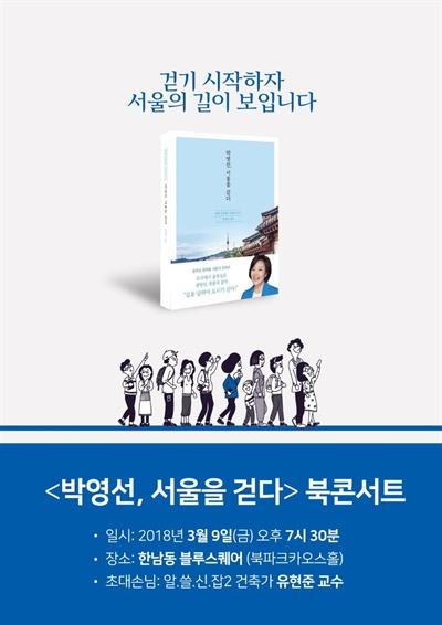 더불어민주당 박영선 의원이 3월 9일 '박영선, 서울을 걷다' 책의 북콘서트를 연다.