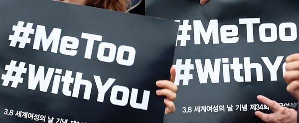 4일 오후 서울 광화문광장에서 '2018 3.8 세계여성의 날 기념 제34회 한국여성대회'에서 참가자들이 '#Me Too #With You' 구호가 적힌 손팻말을 들고 있다.