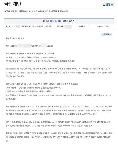 서울 영등포구 여의도동 1번지, 국회에서 처음으로 실명을 걸고 성폭력 피해사례를 고발하는 게시글이 5일 국회 사이트에 올라왔다. 보좌진 사이에서 나온 첫 국회 미투(#METOO: '나도 고발한다'는 뜻)인 셈이다.