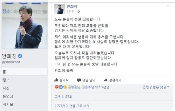 """안희정 충남지사는 자신의 비서를 성폭행했다는 의혹보도와 관련해 6일 새벽 0시 50분경 자신의 페이스북에 올린 글에서  """"어리석은 행동에 대해 용서를 구한다""""며 """"도지사직을 내려놓겠다""""고 밝혔다."""