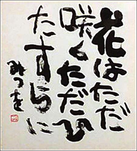 """아이다 미츠오  작품1 독특한 서체로 쓴 시가 독자의 마음을 사로잡는다. """"꽃은 그냥 핀다, 그냥, 오직"""""""
